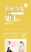 Screenshot of 穿衣助手