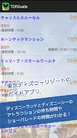 Screenshot of 待ち時間 for ディズニーランド&シー|TDR Guide
