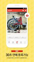 Screenshot of 번개장터-1등 중고장터 앱(직거래,중고마켓,중고나라)