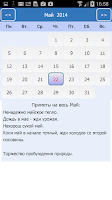 Screenshot of Приметы