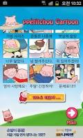 Screenshot of 다이어트 뻬띠슈