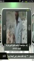 Screenshot of قناة شدا الحرية SHADA TV