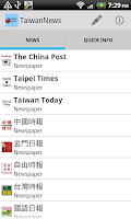 Screenshot of TaiwanNews (台灣新聞)