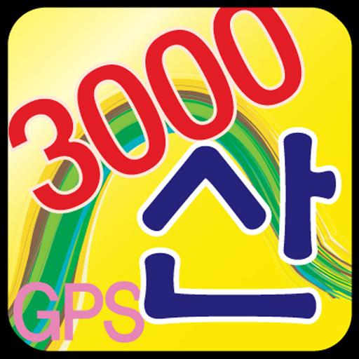 등산지도 3000 산 GPS 旅遊 App LOGO-硬是要APP