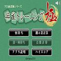 麻雀トレーニング~極~ icon