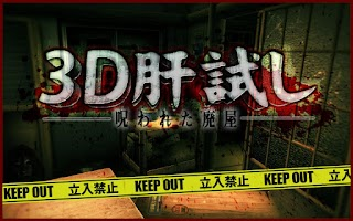 Screenshot of 3D horror game