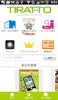 Screenshot of TIRATTO(ちらっと)パチンコチラシサイト