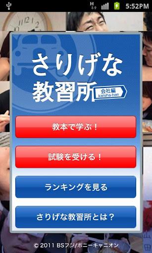 さりげな教習所検定 ~会社編~