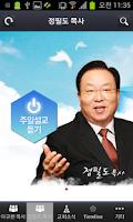 Screenshot of 수영로교회