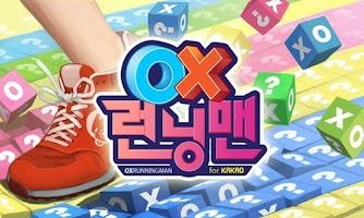 Screenshot of 퀴즈를 지배하는자 OX 런닝맨 for Kakao
