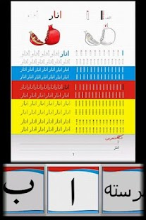 Learn Pashto Writing Free - screenshot