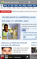 Screenshot of All Marathi News Paper India