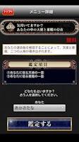 Screenshot of 天使と悪魔の数秘占い