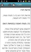 Screenshot of Jewish Books - Sefer HaHinuch