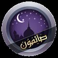 Samoon : Fasting Days Reminder APK for Bluestacks