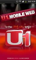 Screenshot of 지상파 DMB U1MEDIA 모바일앱