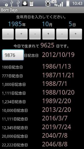 Born Days(生まれてから何日?)