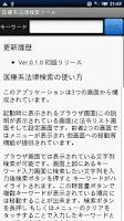Screenshot of 医療系法律検索ツール