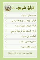 Screenshot of Quran Farsi Translate