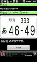 Screenshot of ナンバープレート検索