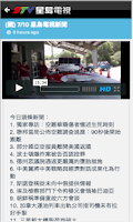 Screenshot of Sing Tao TV - 星島電視