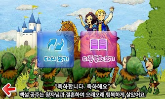 Screenshot of 나리나리동화 Lite (무료)