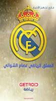 Screenshot of عصام الشوالي - ريال مدريد
