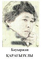 Screenshot of kz.poezia.Bauyrzhan KARAGYZULY