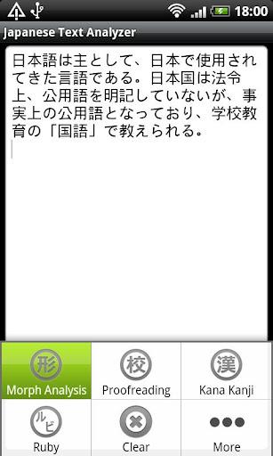 日本語テキスト解析