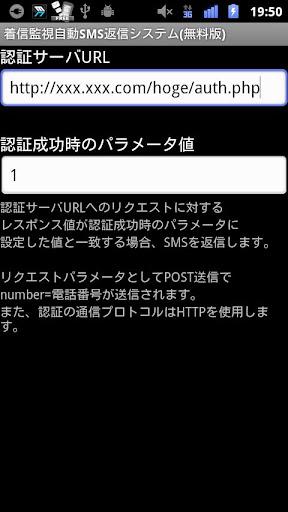玩工具App|着信監視自動SMS返信システム(無料版)免費|APP試玩