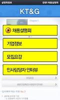 Screenshot of 한큐! 채용설명회 잡코리아 - 대기업 취업전문