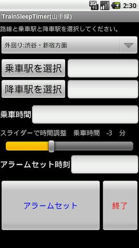 TrainSleepTimer(山手線)版
