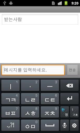 삼성 천지인 입력기 Nexus S전용
