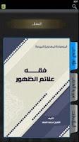 Screenshot of فقه علائم الظهور