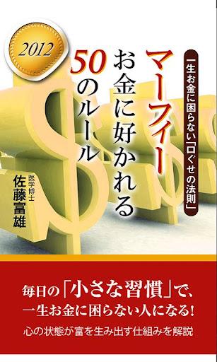 【免費書籍App】マーフィー お金に好かれる50のルール 2012-APP點子