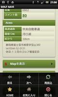 Screenshot of ゴルフナビ(GolfNavi) ゴルフ場マップ/ゴルフ場検索