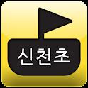동두천 신천초등학교 icon