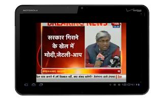 Screenshot of India TV Online Free