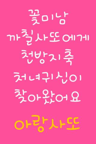 玩娛樂App|mbcArang™ Korean Flipfont免費|APP試玩
