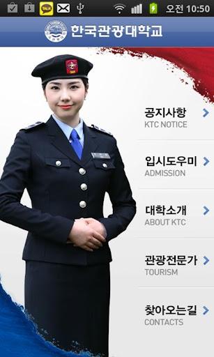 한국관광대학 입학홍보 앱