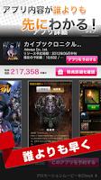 Screenshot of スマホの新作ゲーム探し-予約トップ10-★限定ギフト発行中★