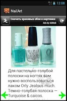 Screenshot of Nail Art дома!