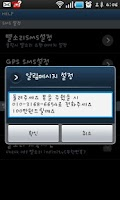 Screenshot of HELP[폰 찾기 어플]
