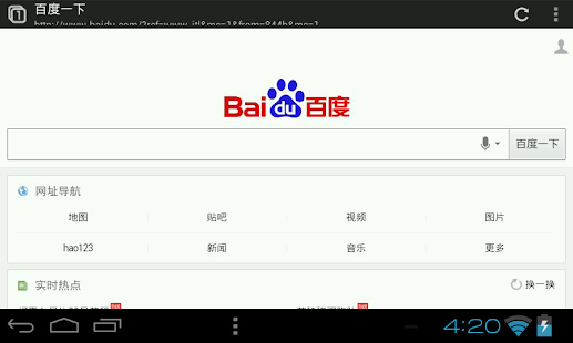 Baidu Root Official Site - Download Baidu Root APK for iOS ...