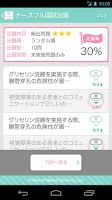 Screenshot of 看護師国家試験2160問 by ナースフル看護学生