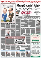 cover of Al Akhbar