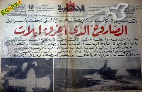 Al Gomhouria headlines on that day