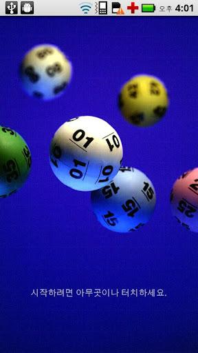 Lotto 확률 계산기