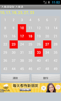 Screenshot of Taiwan Lotto