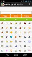 Screenshot of Mobageコメントメーカー【非公式】